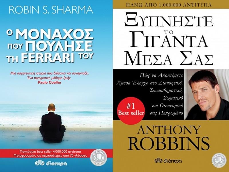 Τα βιβλία που μου άλλαξαν τη ζωή