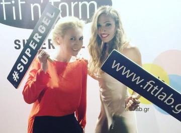 Το μεγάλο party της Ελένης Πετρουλάκη για το fit n form!